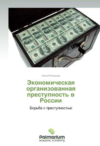 Ekonomicheskaya organizovannaya  prestupnost' v  Rossii: Bor'ba s prestupnost'yu