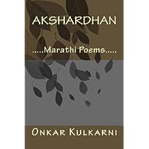 Amazon in: Kulkarni - Poetry / Literature & Fiction: Books