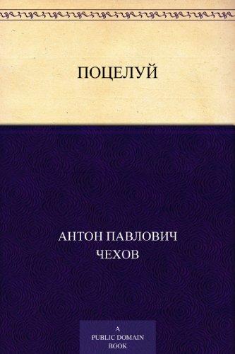 Поцелуй por Антон Павлович Чехов