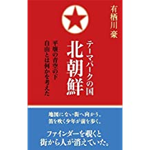 Theme Park State North Korea: It was considered under the blue sky of Pyongyang what freedom was (Japanese Edition)