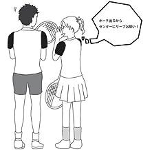 Tennis Doubles: Communication ryoku de kakuueni katsu Pair-ryoku up no kaiwajyutu (Japanese Edition)