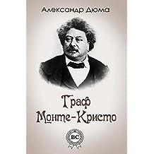 Граф Монте-Кристо (Russian Edition)