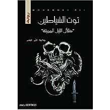 رواية توت الشياطين (ظلال الليل المميته ) (Arabic Edition)