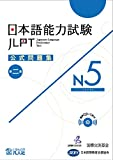 Japanese Language Proficiency Test Official Book Trial Examination Questions JLPT N5, 2nd edition