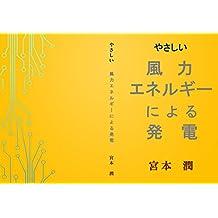 yasasii huryokueneruginiyoruhatuden (Japanese Edition)