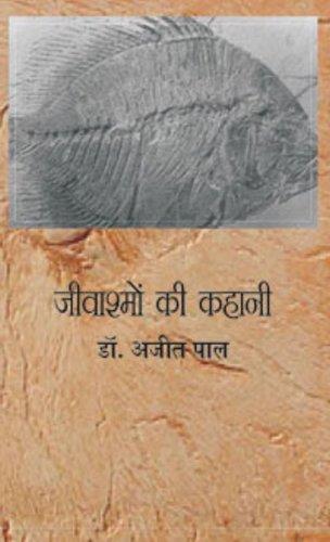 Jivashmon Ki Kahani