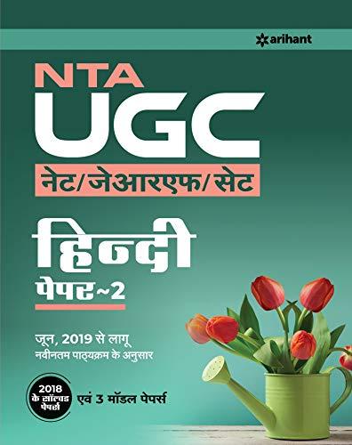 NTA UGC NET / JRF /SET Hindi Paper 2