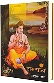 •||रामराज्य||• Ramrajya