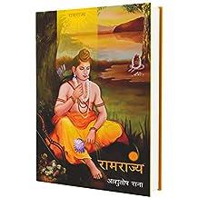 •  रामराज्य  • Ramrajya
