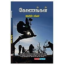 கோணங்கள் (Tamil Edition)