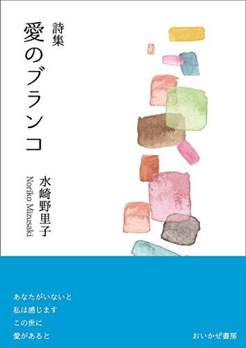poem  Swing of love (Japanese Edition)