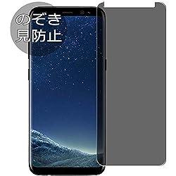 VacFun Anti Espion Film de Protection d'écran pour Samsung Galaxy S8+ S8 Plus SM-G955 0,14mm, sans Bulles, Auto-Cicatrisant (Non vitre Verre trempé) Anti-Peeping Anti-Spy