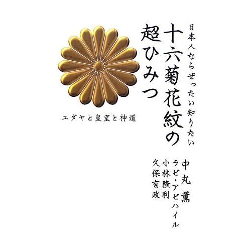 Nihonjin nara zettai shiritai jūrokukikkamon no chōhimitsu : yudaya to kōshitsu to shintō