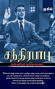 சந்திரபாபு : கண்ணீரும் புன்னகையும்: Chandrababu (Tamil Edition)