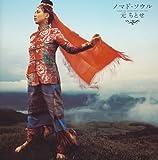 Songtexte von Chitose Hajime - Nomad Soul