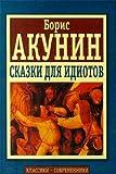 Skazki dla idiotov (Original in Russischer Sprache / Russian) - Boris Akunin