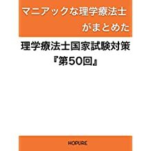 maniac Physical Therapist maked (Japanese Edition)