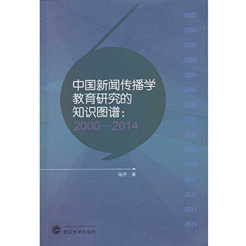 中国新闻传播学教育研究的知识图谱:2000-2014