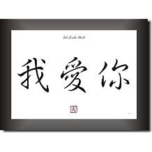 Chinesisch Ich Liebe Dich Suchergebnis Auf Amazon De Fur