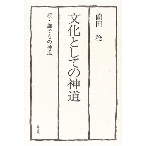 Zoku daredemo no shintō : bunka to shite no shintō