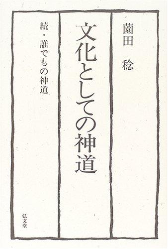 Zoku daredemo no shintō : bunka to shite no shintō par Minoru Sonoda