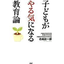 子どもがやる気になる教育論 (Japanese Edition)