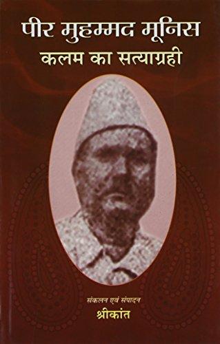 Peer Mohammed Munis: Kalam Ka Satyagrahi