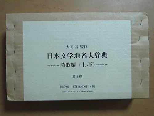nihon-bungaku-chimei-daijiten