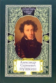 Portada del libro Aleksandr Sergeevich Pushkin