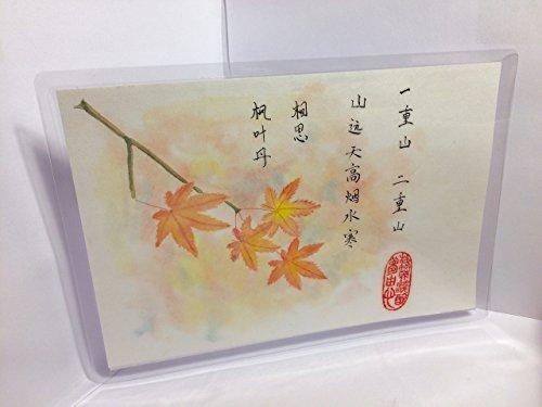 Chinesisches Kunstwerk Fächerahorn mit chinesischen Zeichen (Gedicht)/Handgemalt/Chinesische Kunst/Aquarellbild/watercolor leaves/chinese art