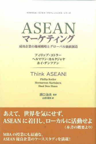 ASEAN māketingu : Seikō kigyō no chiiki senryaku to gurōbaru kachi sōzō