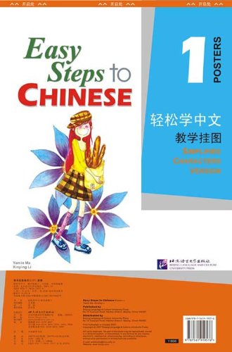 Easy Steps to Chinese: Easy Steps to Chinese vol.1 - Poster Set (Simplified Characters Version) Simplified Characters Version Poster set 1 por Yamin Ma