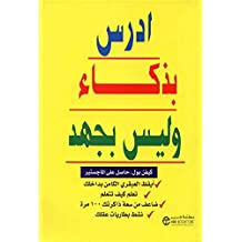 Study Smarter, Not Harder, By Kevin Paul, Jarir Bookshop