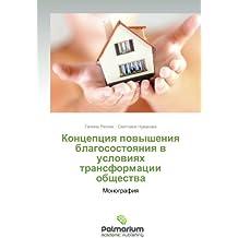 Kontseptsiya povysheniya blagosostoyaniya v usloviyakh transformatsii obshchestva: Monografiya
