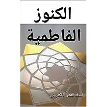 الكنوز الفاطمية (Arabic Edition)