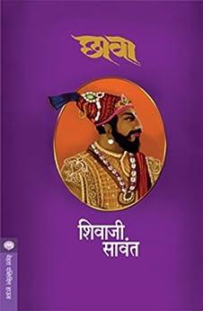 Chhawa (Marathi) by [SAWANT, SHIVAJI]