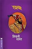 Chhawa (Marathi)