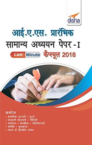 IAS Prelims Samanya Adhyayan Paper 1 Last Minute Capsule 2018