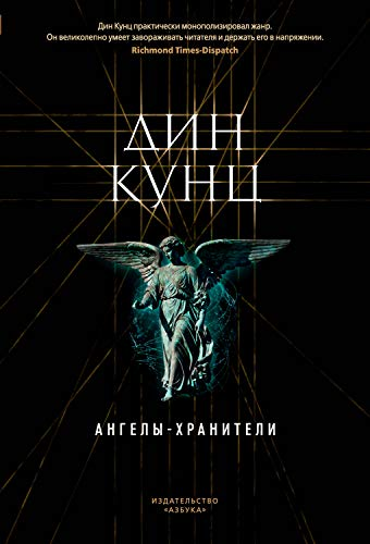 Ангелы-хранители (The Big Book. Дин Кунц) (Russian Edition)
