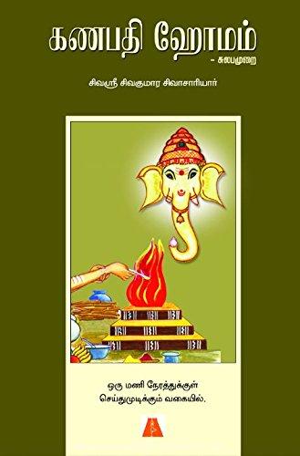 Ganapathy Homam (Sulapa Murai)  (Tamil) por சிவஸ்ரீ சிவகுமார சிவாசாரியார் / Sivasri Sivakumara Sivachariyar