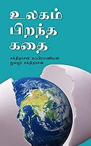 உலகம் பிறந்த கதை (Tamil Edition)