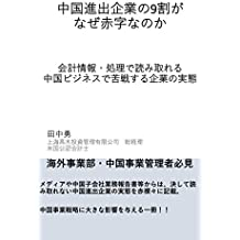 Why 90% of companies entering China can not make profit: Actual condition of firms struggling with Chinese business which can be read by accounting information and processing (Japanese Edition)