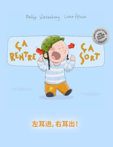 Ça rentre, ça sort ! Zuo er jìn, you er chu!: Un livre d'images pour les enfants (Edition bilingue français-chinois simplifié)