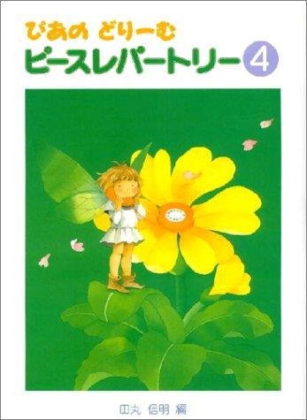ぴあのどりーむピースレパートリー4 (初級ピアノテキスト)