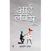 I Love You (Hindi Edition)