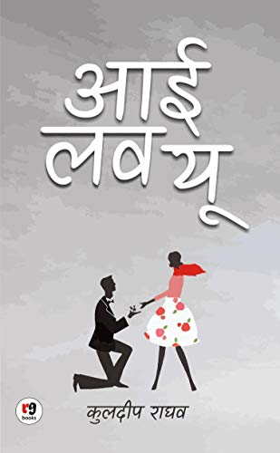 I Love You (Hindi Edition) by [Raghav, Kuldeep ]