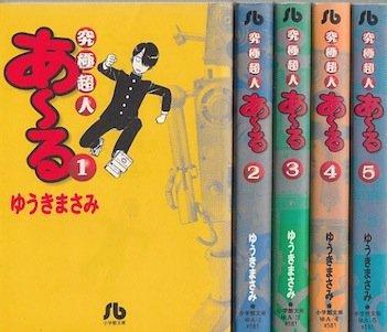 Kyukyoku Chojin R Bunkoban 1-5 Complete Set [Japanese]