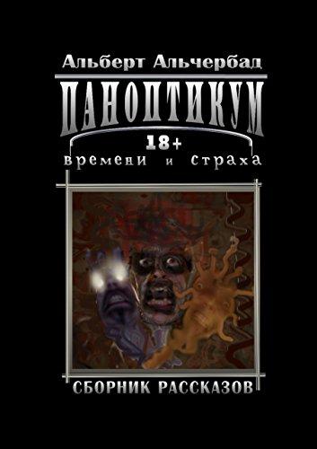Паноптикум времени и страха: Сборник рассказов 18+ (Russian Edition)