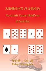 No-Limit Texas Hold'em (in Chinese) (Chinese Edition) by Robert Shangguan (2011-12-30)