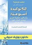 توكيدة أسبوعية: 52 وأساليب عملية أخرى لإطلاق العنان لقوة عقلك الباطن (Arabic Edition)